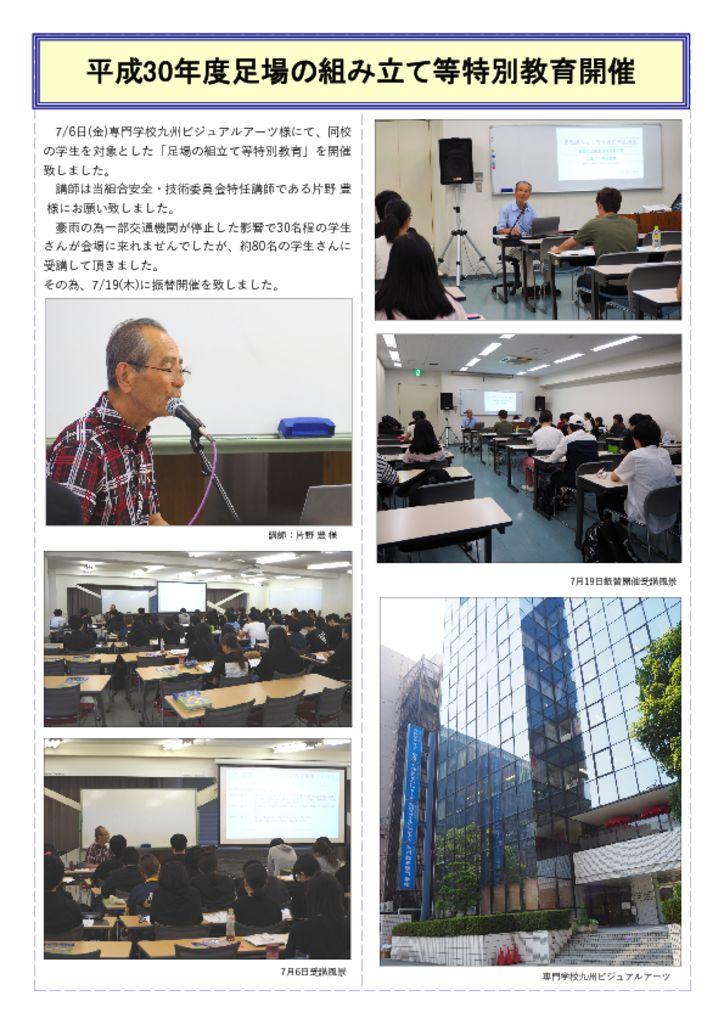 全照協メールマガジン-九州ビジュアルアーツのサムネイル