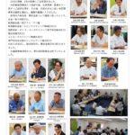 全照協メールマガジン318理事会開催報告のサムネイル